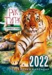 Календари  настенные на пружине 2022