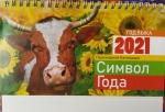 """Календарь-домик  на пружине """"Символ года в подсолнухах"""""""