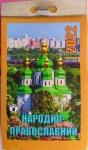 Народно-православний (укр)