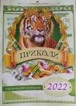 """Календарь перекидной на скобе  """"Тигры приколы"""""""