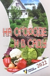 На огороде и в саду  (рус)