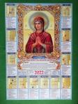 Плакат А2 церковный (ассорти)