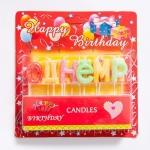 Свечи буквы в торт (цветные)« С днем рождения»