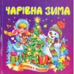 Детские книги-пазлы А5 картон новогодние