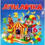 Детские книги-пазлы А5 картон обучающие