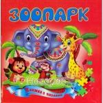 Детские книги-пазлы А5 картон животные