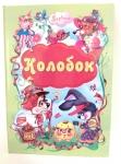 Детские книги-сказки А4 (твердые) рус.