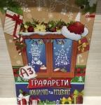 Трафареты новогоднии А4