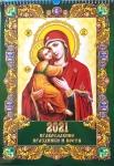 """Перекидной настенный календарь А3 """"Владимирская молитвы"""