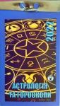 Астрология и гороскопы (укр)