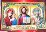 """Горизонтальный календарь  """"Рятiвнi молитви""""коричневый (укр)"""