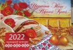 """Горизонтальный календарь  """"Украiна"""""""