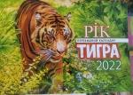 """Горизонтальный календарь  """"Рiк тигра""""укр"""