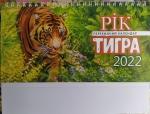 """Календарь домик  на пружине """"Рiк тигра в лесу"""" (укр)"""
