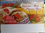 """Календарь домик  на пружине """"Украина"""" (укр)"""