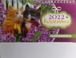 "Календарь-домик  на пружине ""Кошенята"" (укр)"