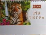 """Календарь домик  на пружине """"Рiк тигра на водопаде"""" (укр)"""