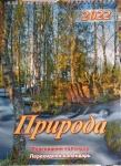"""Календарь В4 на пружине """"Природа"""" (укр)"""