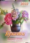 """Календарь В4 на пружине """"Букети"""" (укр)"""