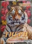 """Календарь В4 на пружине """"Тигри"""" (укр)"""