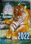 """Перекидной настенный календарь А3  """"Рiк тигра на озере"""" (укр)"""