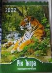 """Перекидной настенный календарь А3  """"Рiк тигра с водопадом"""" (укр)"""