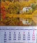 """Календарь квартальный  на пружине """"желтая осень"""""""
