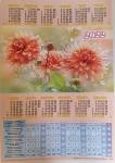 "Табель календарь ""цветы"""