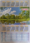 "Табель календарь ""природа"""