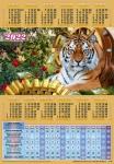 """Табель календарь """"Тигр с золотом"""""""