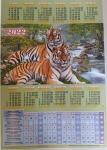 "Табель календарь ""2 тигра"""