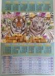 """Табель календарь """"2 тигра с золотом"""""""