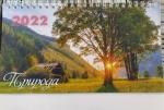 """Календарь домик  на пружине """"природа"""""""