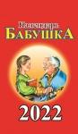 Бабушка красная