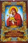 """Перекидной настенный календарь А3  """"Молитва о семье и здравии"""""""