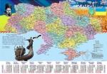 Календарь карта Украины  А1